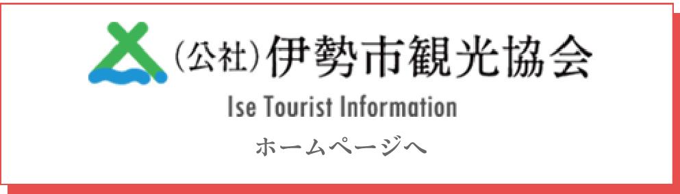 公益社団法人 伊勢市観光協会ホームページへ